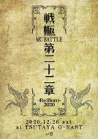 戦極 MCBATTLE 第 22 章 -RE: BORN 2020- 2020.12.26 完全収録 DVD 【DVD】