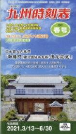 九州時刻表 2021年 3月号 / 九州時刻表編集部 【雑誌】