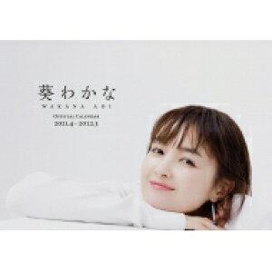 葵わかなオフィシャルカレンダー2021.4-2022.3 / 葵わかな 【本】