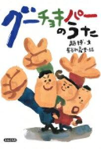 グーチョキパーのうた / 趙博 (Book) 【絵本】