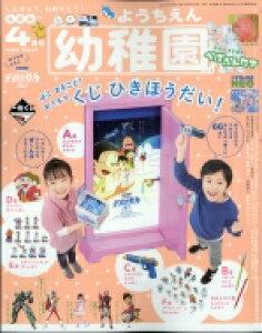 幼稚園 2021年 4月号 / 幼稚園編集部 【雑誌】