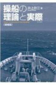 【送料無料】 操船の理論と実際 増補版 / 井上欣三 【本】