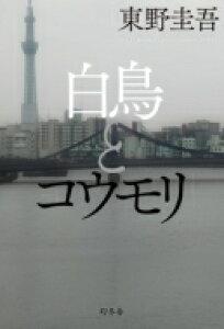 白鳥とコウモリ / 東野圭吾 ヒガシノケイゴ 【本】