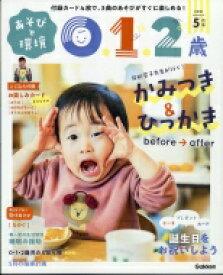あそびと環境0・1・2歳 2021年 5月号 / あそびと環境0・1・2歳編集部 【雑誌】