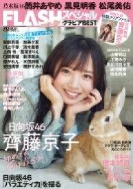 FLASHスペシャル グラビアBEST 2021春号 FLASH (フラッシュ) 2021年 4月 30日号増刊 【雑誌】