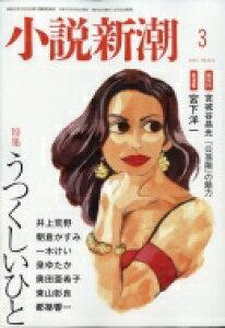 小説新潮 2021年 3月号 / 小説新潮編集部 【雑誌】
