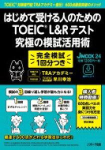 はじめて受ける人のための TOEIC(R) L  Rテスト 究極の模試活用術 Jmook / Traアカデミー 【ムック】