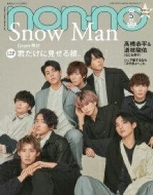 non・no (ノンノ) 2021年 5月号 特別版 【表紙:Snow Man】 / non・no編集部 【雑誌】