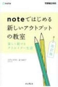 noteではじめる 新しいアウトプットの教室 改訂版 できるビジネス / コグレマサト 【本】