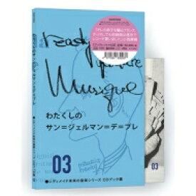 【送料無料】 レディメイド未来の音楽シリーズ CDブック篇 #03 わたくしのサン=ジェルマン=デ=プレ 【CD】