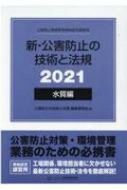 【送料無料】 新・公害防止の技術と法規 2021 水質編 / 公害防止の技術と法規編集委員会 【本】