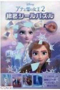 ディズニーアナと雪の女王2緻密シールパズル / ジーナ・ゴールド 【絵本】