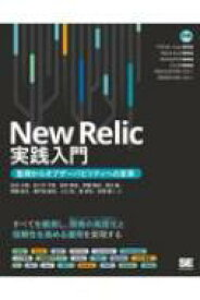 【送料無料】 New Relic実践入門 監視からオブザーバビリティへの変革 / 松本大樹 【本】
