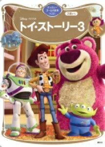トイ・ストーリー3 ディズニーゴールド絵本ベスト ディズニーゴールド絵本 / 講談社 【ムック】