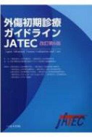 【送料無料】 外傷初期診療ガイドラインJATEC 改訂第6版 / 日本外傷学会 【本】