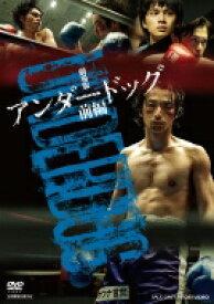 劇場版「アンダードッグ」前編 [DVD] 【DVD】