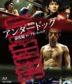 【送料無料】 劇場版「アンダードッグ」前後編コンプリートパック[Blu-ray] 【BLU-RAY DISC】