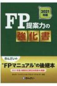 【送料無料】 FP提案力の強化書 2021年版 / きんざいファイナンシャル・プランナーズセンター 【本】