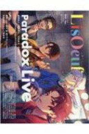 LisOeuf (リスウフ) Vol.21 エムオンアネックス / リスアニ!編集部 【ムック】