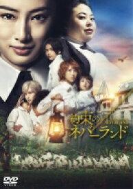 約束のネバーランド DVD スタンダード・エディション 【DVD】
