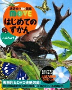 はじめてのずかん こんちゅう 講談社の動く図鑑MOVE / 瀧靖之 【図鑑】