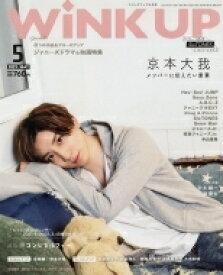 WiNK UP (ウィンク アップ)2021年 5月号 【表紙:京本大我(SixTONES)】 / WiNK UP編集部 【雑誌】