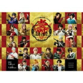 【送料無料】 ミュージカル『刀剣乱舞』 五周年記念 壽 乱舞音曲祭 (初回限定盤)【DVD】 【DVD】
