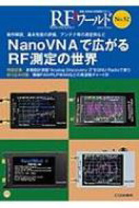 RFワールド No.52 NanoVNAで広がるRF測定の世界 動作解説, 基本性能の評価, アンテナ等の測定例など / トランジスタ技術編集部 【本】