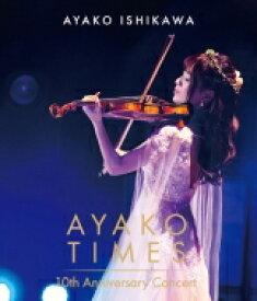 【送料無料】 石川綾子 / AYAKO TIMES 10th Anniversary Concert 【BLU-RAY DISC】