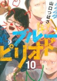 ブルーピリオド 10 アフタヌーンkc / 山口つばさ 【コミック】