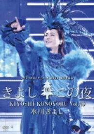 氷川きよし ヒカワキヨシ / 氷川きよしスペシャルコンサート2020〜きよしこの夜Vol.20 【DVD】