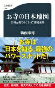 お寺の日本地図 名刹古刹でめぐる47都道府県 文春新書 / 鵜飼秀徳 【新書】