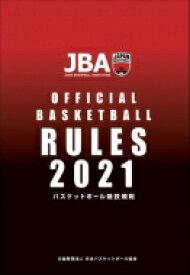 2021 バスケットボール競技規則(ルールブック) 【Goods】