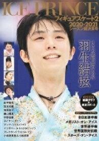 ICE PRINCE フィギュアスケート Vol.2 / アストロノート 【ムック】