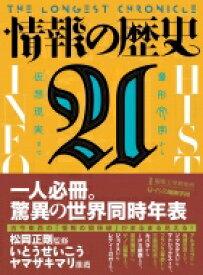 【送料無料】 情報の歴史21 象形文字から仮想現実まで / 松岡正剛 【本】