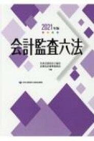 【送料無料】 会計監査六法 2021年版 / 日本公認会計士協会 【本】