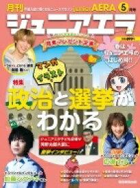 月刊 junior AERA (ジュニアエラ) 2021年 5月号 / 月刊 junior AERA 【雑誌】