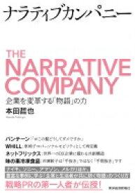 【送料無料】 ナラティブカンパニー 企業を変革する「物語」の力 / 本田哲也 【本】