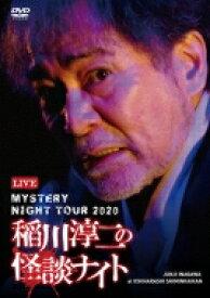 稲川淳二 / MYSTERY NIGHT TOUR 2020 稲川淳二の怪談ナイト ライブ盤 【DVD】