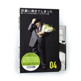 【送料無料】 レディメイド未来の音楽シリーズ CDブック篇 #04 恋愛に倦きてしまった (CD+60頁ブックレット) 【CD】