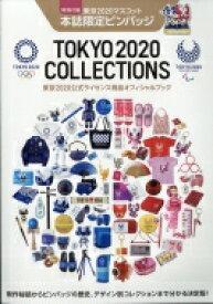 TOKYO 2020 COLLECTIONS 東京2020公式ライセンス商品オフィシャルブック 【雑誌】