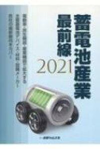 【送料無料】 蓄電池産業最前線 2021 電動車・民生機器・産業機器で拡大する主要蓄電池デバイス・材料・設備メーカー各社の最新動向をカバー / 泉谷渉 【本】