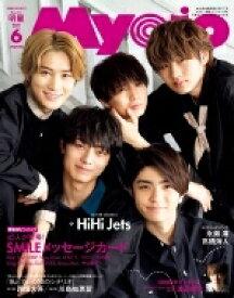 Myojo (ミョウジョウ) 2021年 6月号増刊「ちっこいMyojo」 / Myojo編集部 【雑誌】