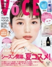 VOCE (ヴォーチェ) 2021年 6月号 【表紙:川口春奈】 / VOCE編集部 【雑誌】