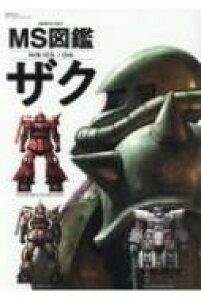 MS図鑑 ザク 双葉社ムック 【ムック】