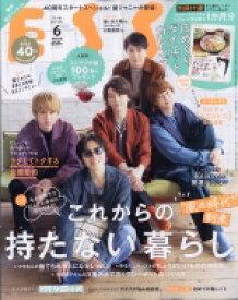 ESSE (エッセ) 2021年 6月号 / ESSE編集部 【雑誌】