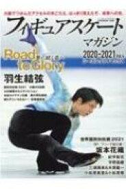 フィギュアスケートマガジン 2020-2021 Vol.4 国別対抗戦特集号 B・B・MOOK 【ムック】