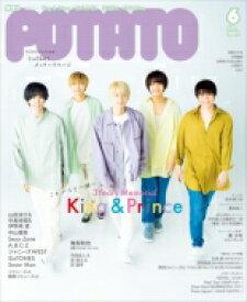 POTATO (ポテト) 2021年 6月号 【表紙:King & Prince】 / POTATO編集部 【雑誌】