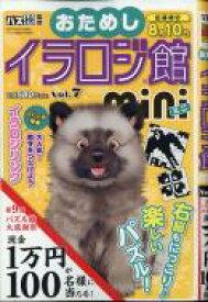 イラロジ館 Mini (ミニ) Vol.7 2021年 6月号増刊 【雑誌】