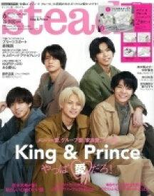 steady. (ステディ) 2021年 6月号 【表紙:King & Prince】 / steady編集部 【雑誌】